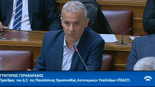 Ομιλία Προέδρου ΠΟΑΣΥ κ. Γρηγόρη ΓΕΡΑΚΑΡΑΚΟΥ στη Διαρκή Επιτροπή Δημόσιας Διοίκησης, Δημόσιας Τάξης και Δικαιοσύνης και Μορφωτικών Υποθέσεων