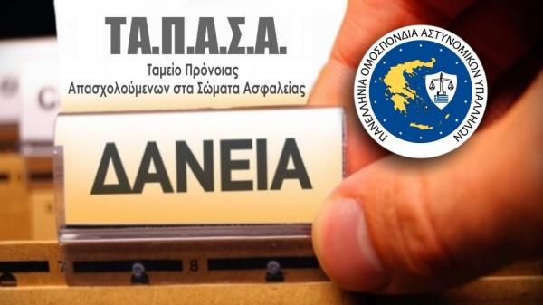 Εγκρίθηκε το αίτημα της ΠΟΑΣΥ για τα δάνεια των συναδέλφων - Άμεσα τα αντανακλαστικά του νέου Υπουργού, κ. ΘΕΟΔΩΡΙΚΑΚΟΥ