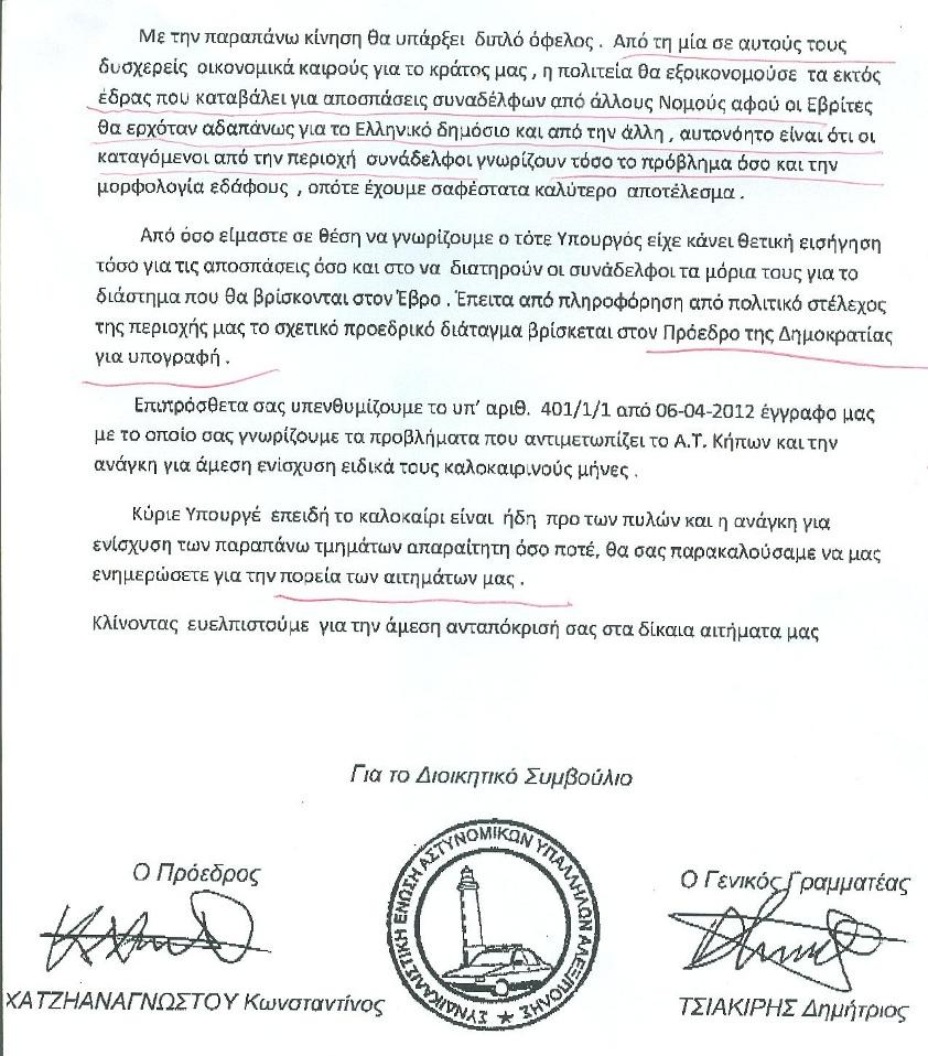 Επιστολή της Ένωσης Αστυνομικών Αλεξανδρούπολης στον Υπουργό Προστασίας