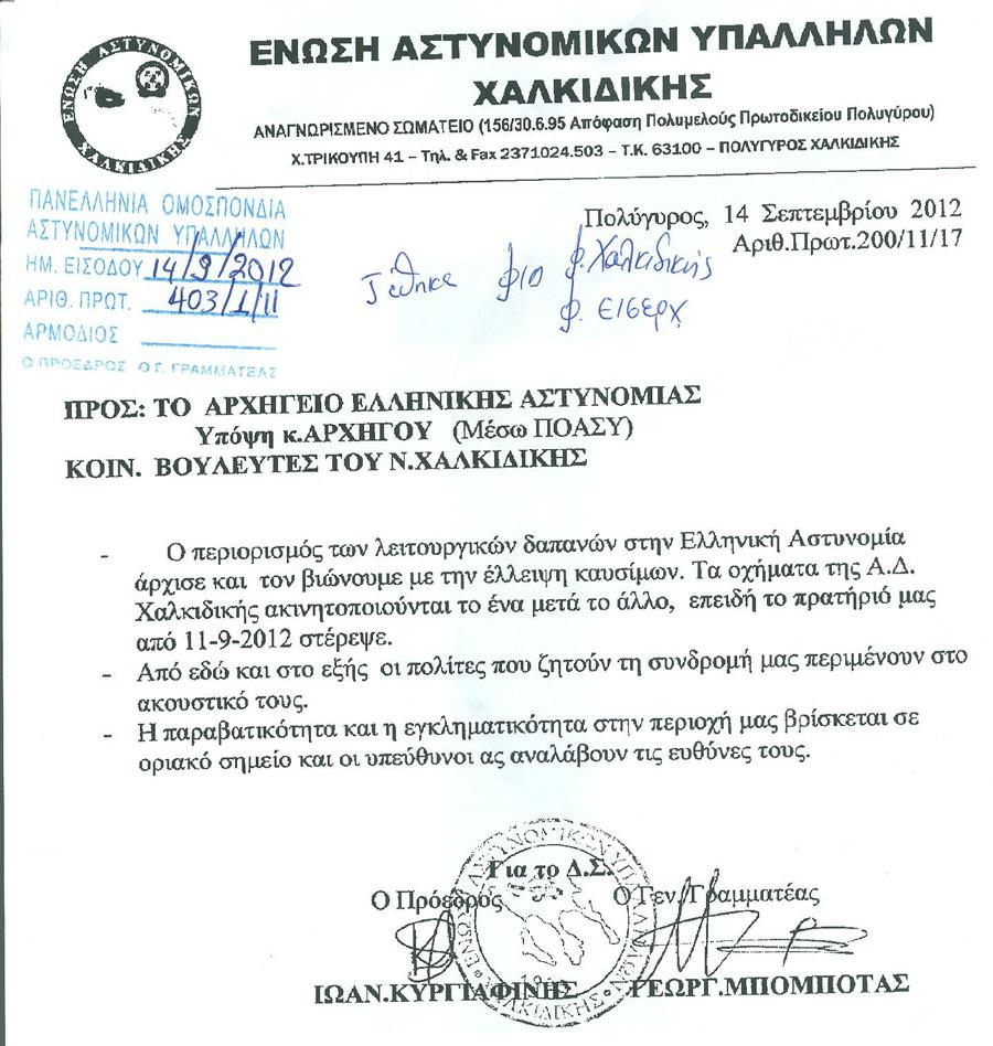 xalkidiki_14-9-12