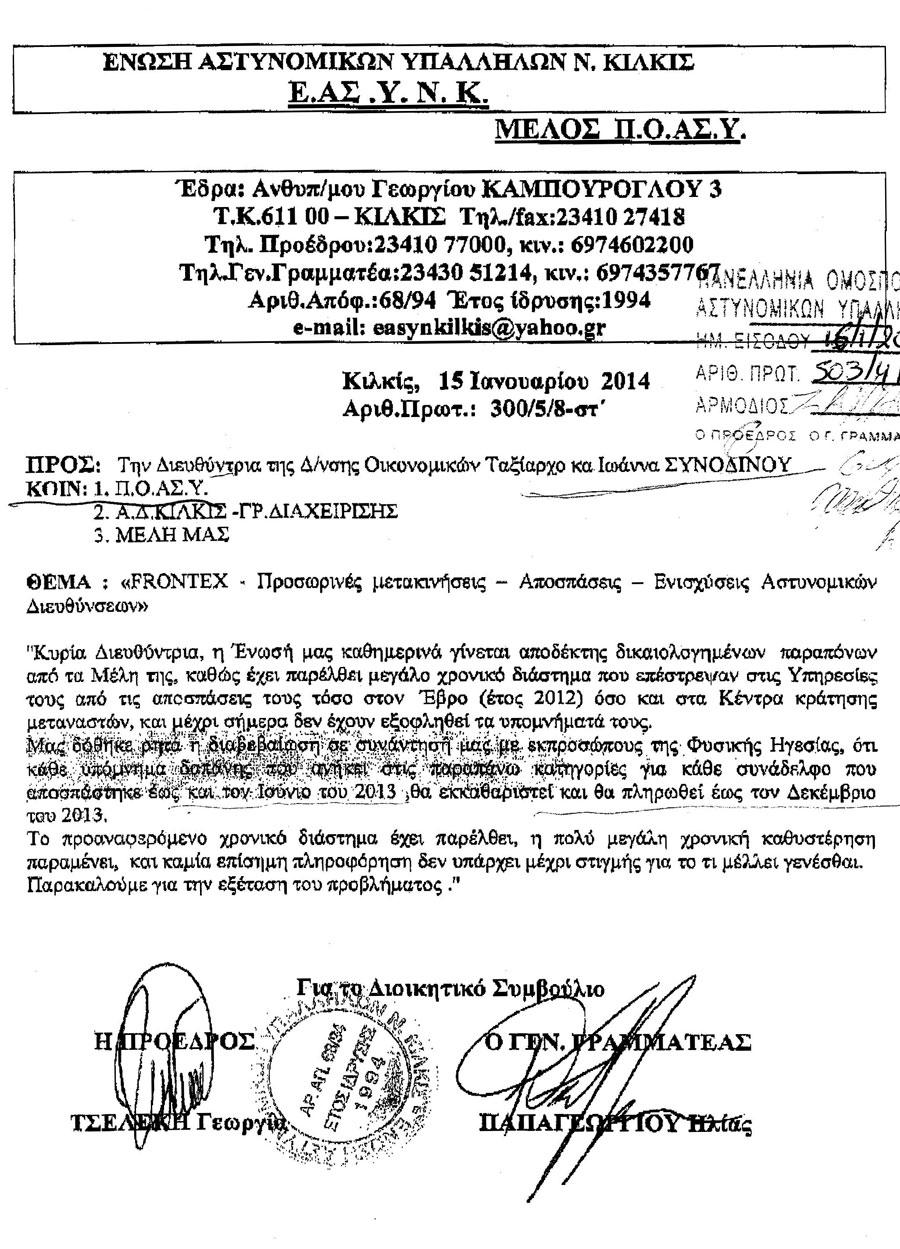 kilkis_15-01-2014