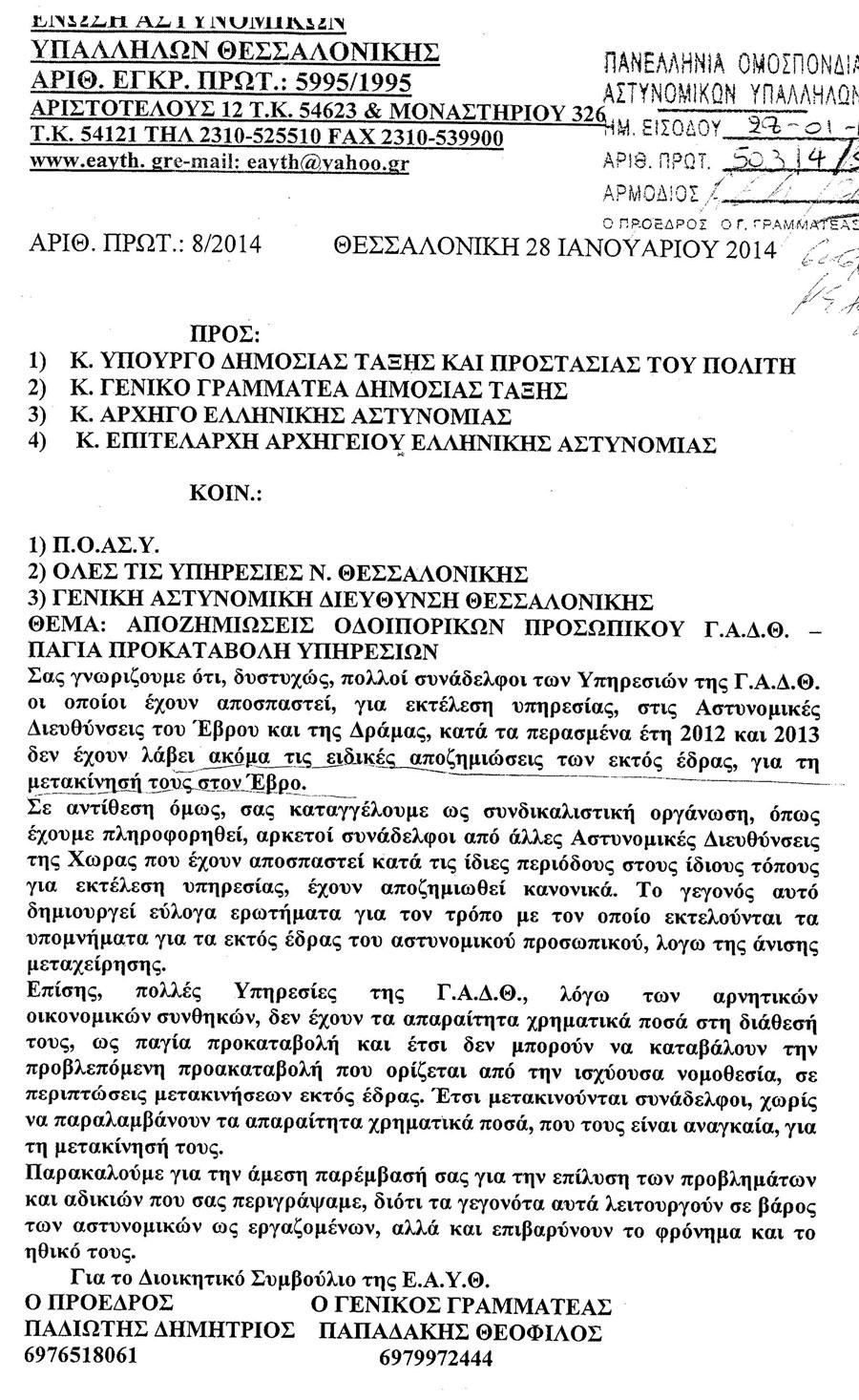 thessaloniki_28-01-2014