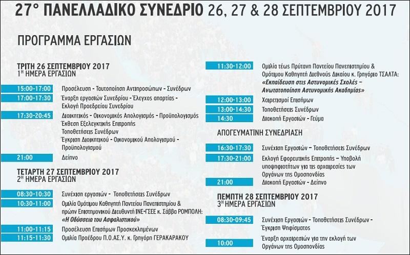 http://www.poasy.gr/web/images/anakoinoseis_2017/p2.jpg